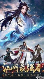 江山(龙武)游戏截图-4