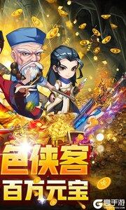 一笑江湖3733版游戏截图-1
