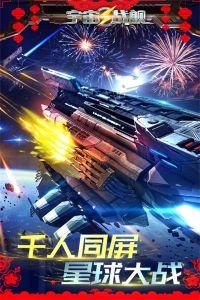 宇宙战舰游戏截图-1
