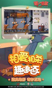 貓和老鼠手游游戲截圖-3