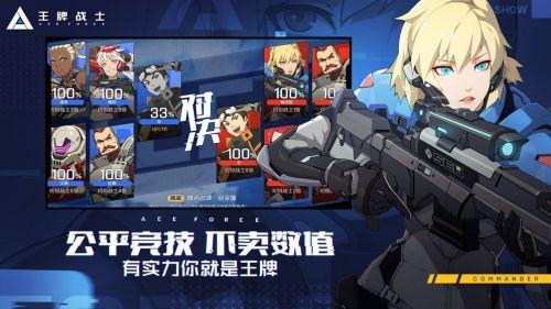王牌战士游戏截图-2