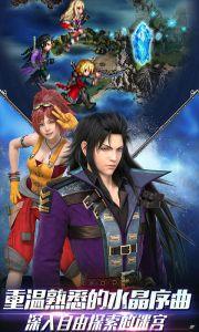 最终幻想:勇气启示录v2.6.010游戏截图-0