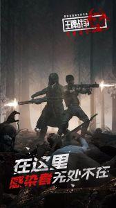 王牌战争(原代号英雄)游戏截图-2
