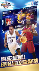 最强NBA游戏截图-1