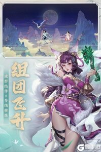新凡人修仙传九游版游戏截图-2