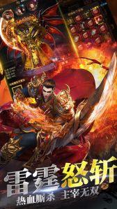 龍城戰歌游戲截圖-1