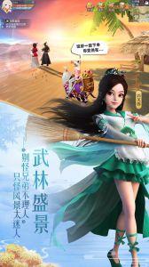 武林外传官方手游游戏截图-1