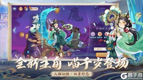 梦幻西游手游v1.316.0游戏截图-1