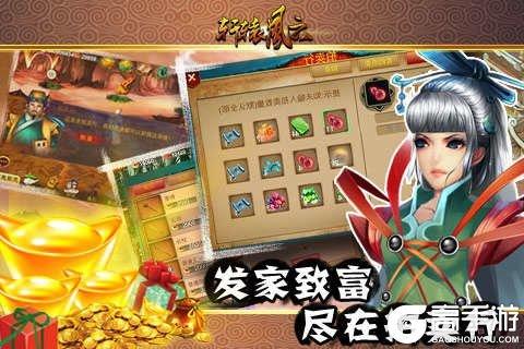 轩辕风云安卓版游戏截图-0