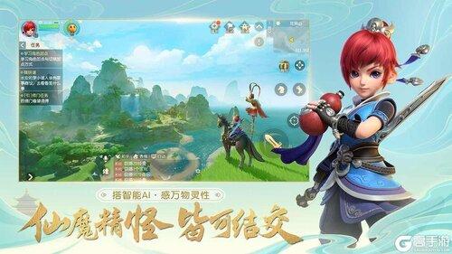 梦幻西游三维版(3733)游戏截图-2