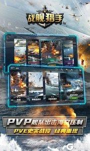 战舰猎手百度版游戏截图-1
