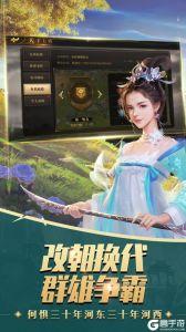 九州缥缈录果盘版游戏截图-2