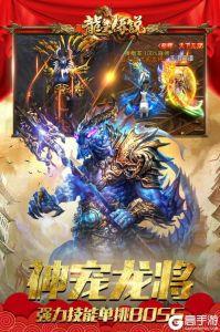龙皇传说游戏截图-2