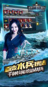战舰猎手游戏截图-2