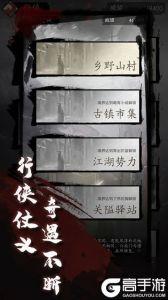 漫漫江湖游戏截图-3