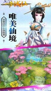 一剑成仙(畅玩版)游戏截图-4