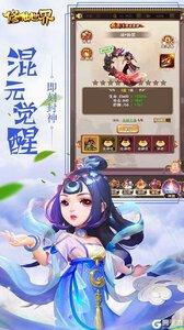 修仙世界(神游修仙)果盘版游戏截图-3