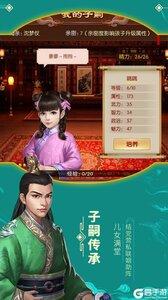 江山美人(亲王篇)游戏截图-4
