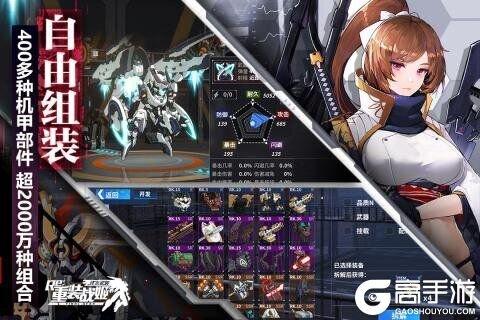 重装战姬九游版游戏截图-0