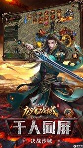九珑诀之龙魂战域v1.0.0游戏截图-4