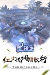 兰陵王游戏截图-2