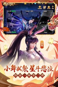 新斗罗大陆安卓版游戏截图-3