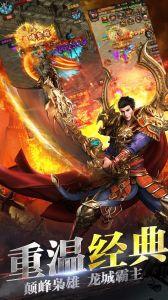 龍城戰歌游戲截圖-0