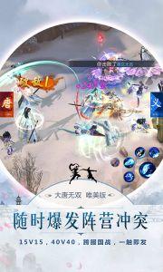 大唐无双-唯美版游戏截图-2