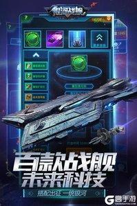 银河战舰游戏截图-1