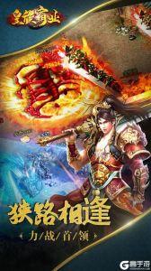皇族霸业游戏截图-2