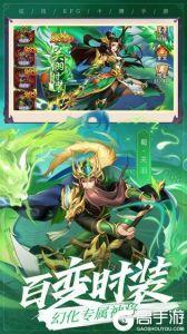 乱世三国志九游版游戏截图-1