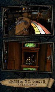 迷室3游戏截图-2