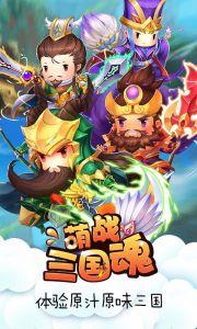 萌战三国魂 v1.1.6