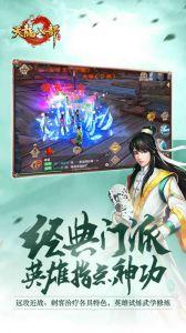 天龙八部手游最新版游戏截图-2