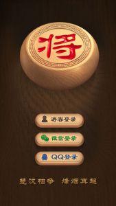 天天象棋腾讯版游戏截图-4