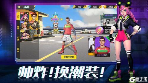 热血街头足球游戏截图-2