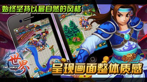 世界OL官方版游戏截图-2