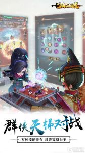 少年江湖志游戏截图-1
