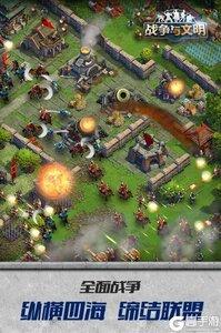 战争与文明游戏截图-2