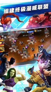 漫威:超级争霸战游戏截图-1