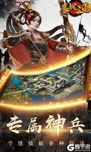 鏖战三国277版游戏截图-2