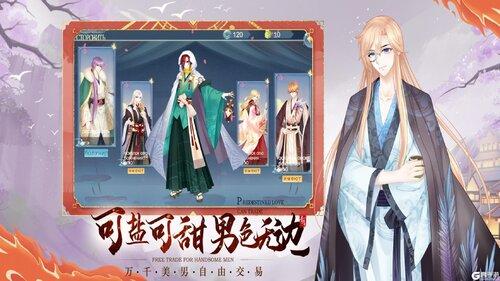青鸾繁华录最新版游戏截图-4