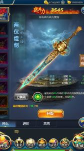 绝世武神游戏截图-3