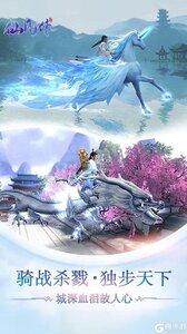 仙凡传(全新版本)果盘版游戏截图-2