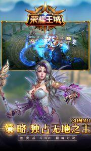 荣耀王城游戏截图-1