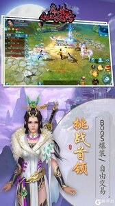 魔界仙侠传安卓版游戏截图-4
