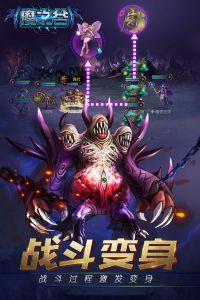 魔之谷电脑版游戏截图-4