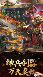 傲视战神游戏截图-4