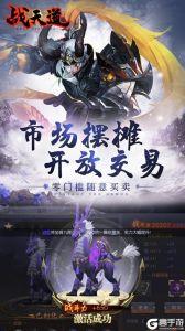 戰天道游戲截圖-2