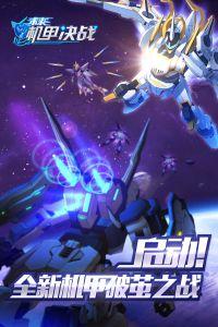 未来机甲决战电脑版游戏截图-3